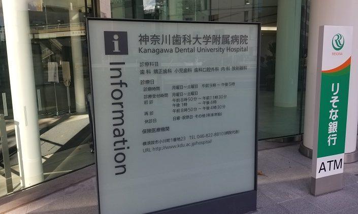 神奈川 歯科 大学 附属 病院