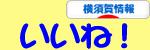 にほんブログ村 地域生活(街) 関東ブログ 横須賀情報へ
