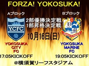 forzayokosuka1