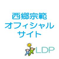西郷宗範オフィシャルサイト